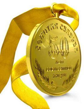 медаль золотой свадьбы