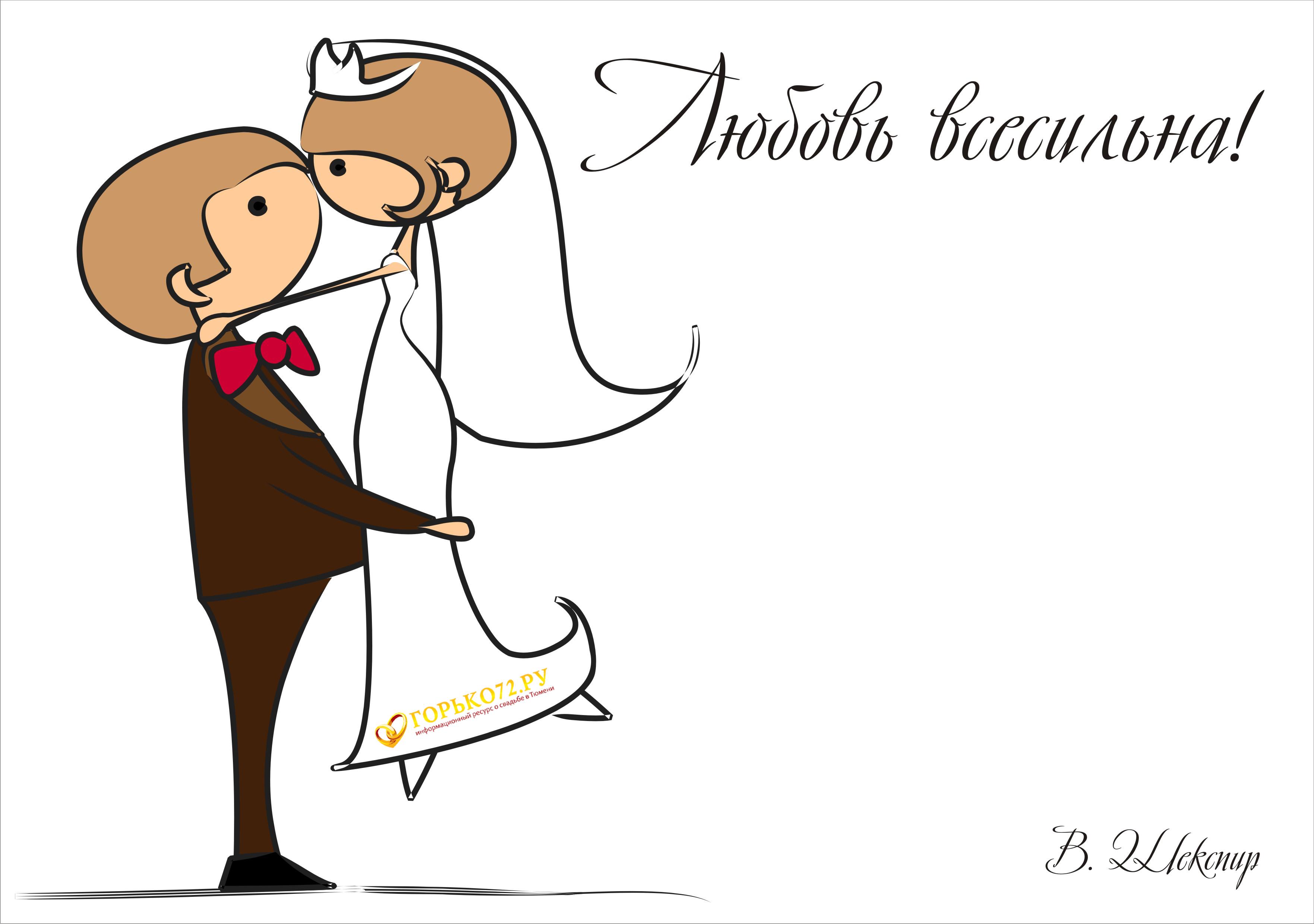 Поздравления с днем свадьбы прикольные от подружек невесты