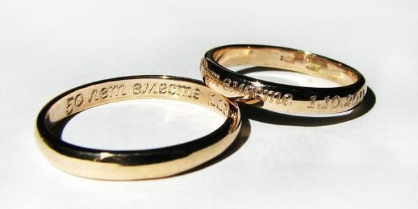 обручальные кольца с надписью