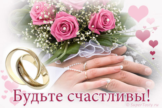 Поздравления к свадьбе в открытках