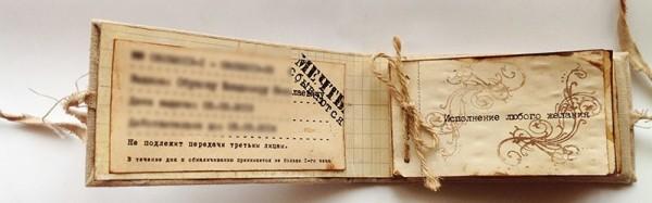 форзац чековой книжки